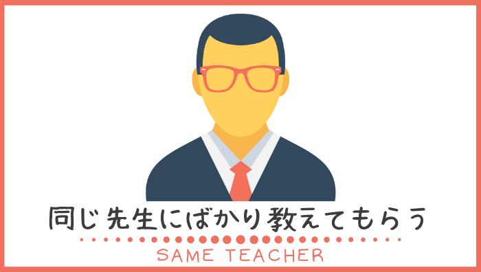 オンライン英会話で同じ先生にばかり教えてもらう際のメリットと注意点
