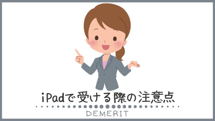 オンライン英会話をiPadで受ける際の注意点