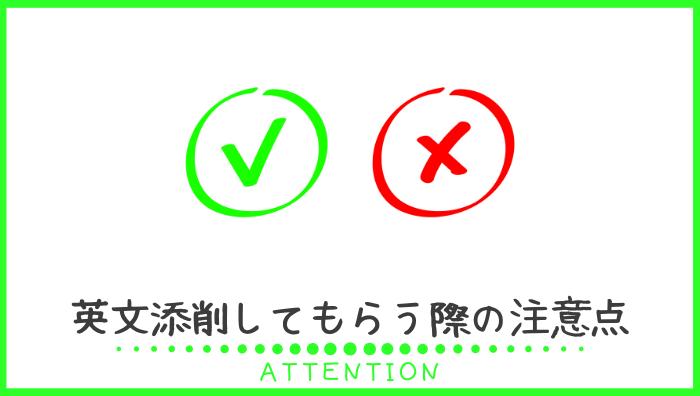 オンライン英会話で英文添削してもらう際の注意点について
