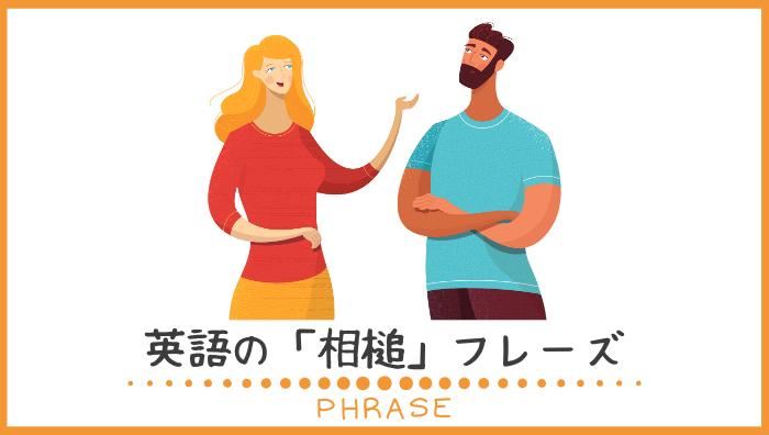 オンライン英会話で活用できる英語の「相槌」をご紹介!