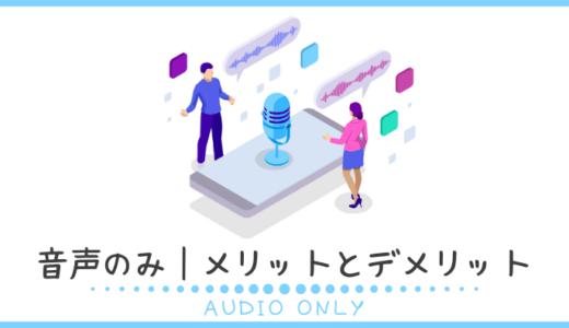 オンライン英会話は「音声のみ」でも可能!メリットとデメリットを解説!