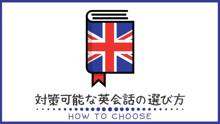 ケンブリッジ英検対策ができるオンライン英会話の選び方