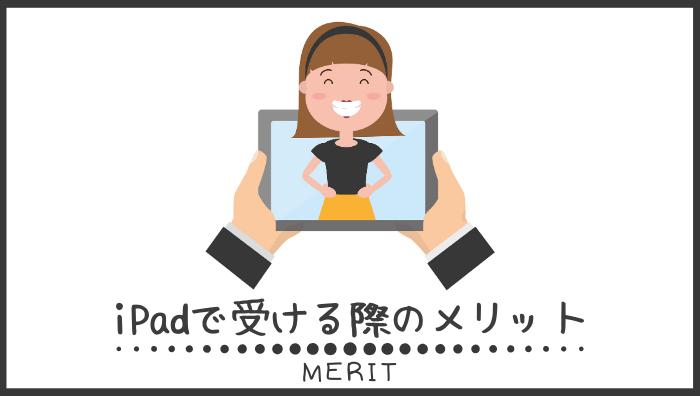 オンライン英会話をiPadで受ける際のメリット