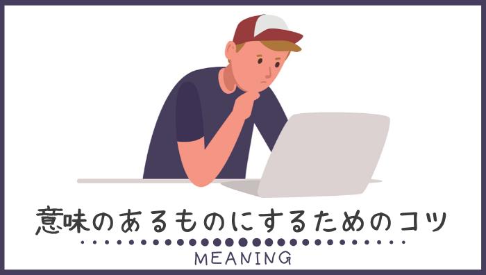 オンライン英会話を意味のあるものにするためのコツ