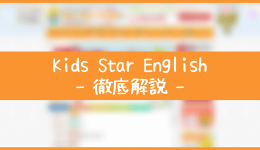 Kids Star Englishの口コミ評判|使い方・料金・レッスン内容・注意点など