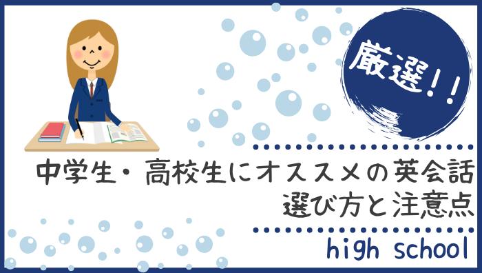 中学生・高校生にオススメのオンライン英会話3選|選び方と注意点も解説!