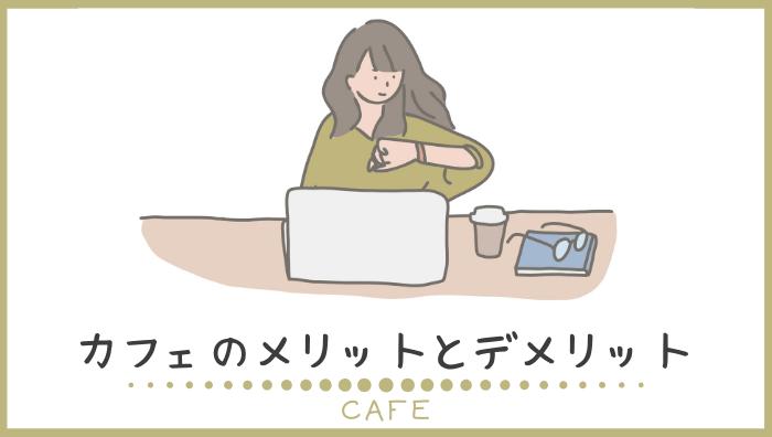 カフェでオンライン英会話を受けるのは恥ずかしい?メリットとデメリット
