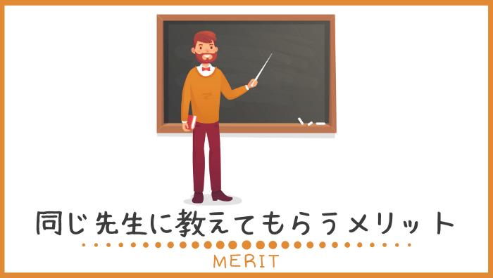 オンライン英会話で同じ先生にばかり教えてもらう際のメリット