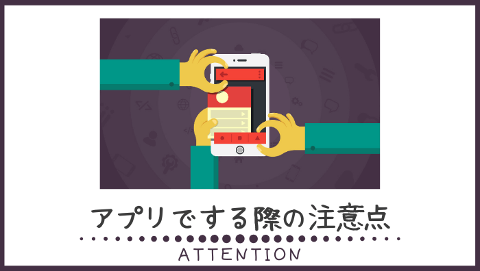 アプリでオンライン英会話をする際の注意点