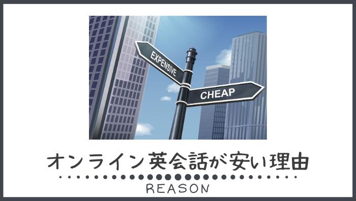 オンライン英会話が安い理由を解説!