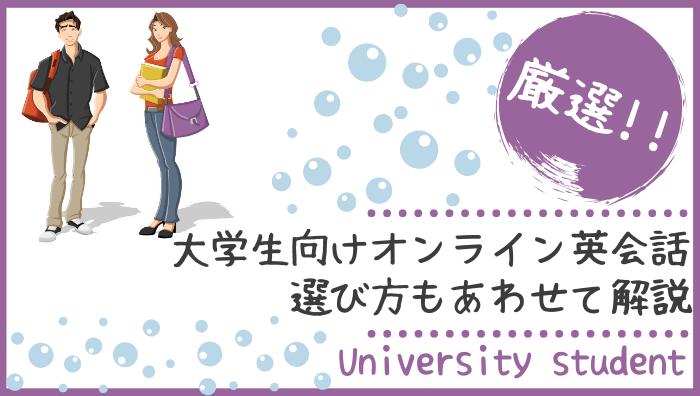 大学生にオススメのオンライン英会話3選|選び方もあわせて解説!
