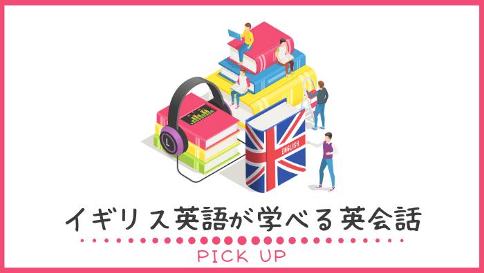 イギリス英語が学べるオンライン英会話3選