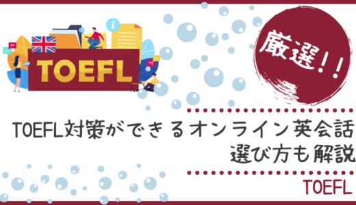 TOEFL(トーフル)対策ができるオンライン英会話3選|選び方も解説!