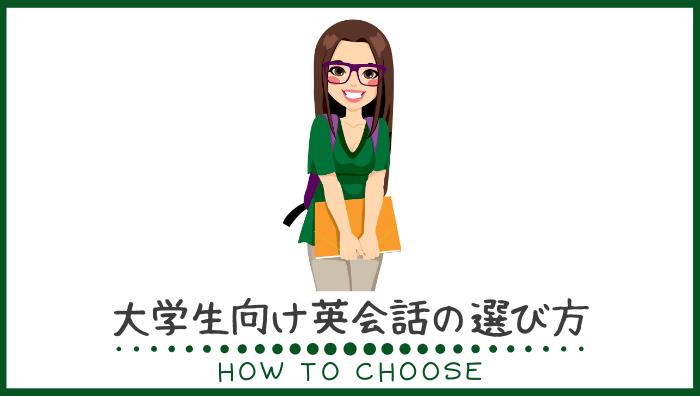 大学生向けのオンライン英会話の選び方