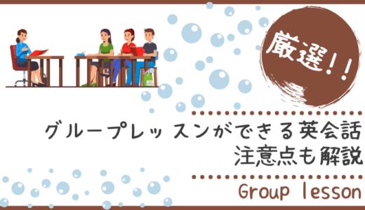 グループレッスンが受けられるオンライン英会話3選|注意点も解説!
