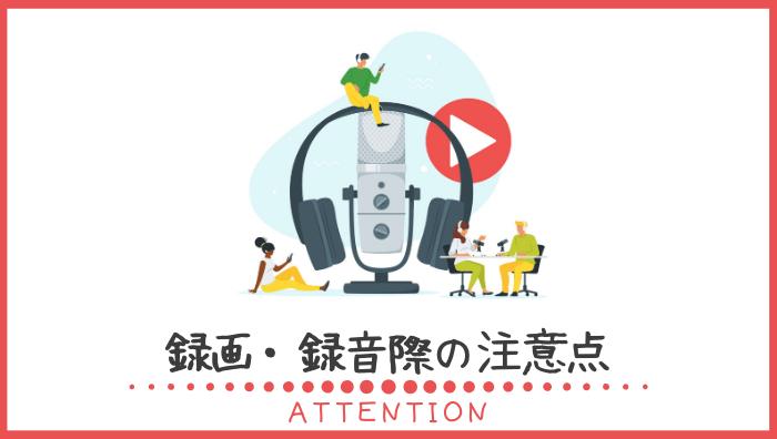 オンライン英会話を録画・録音する際の注意点