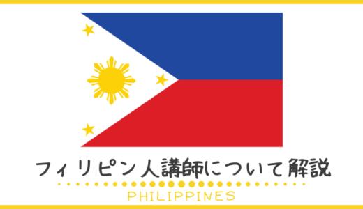 オンライン英会話の講師にフィリピン人が多いのはなぜ?メリットと注意点も解説