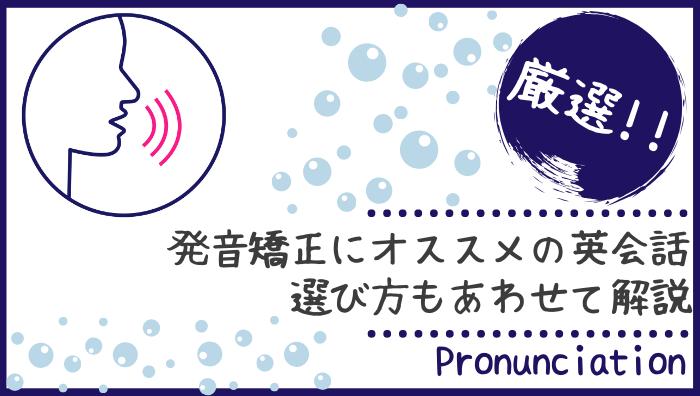 発音矯正にオススメのオンライン英会話3選|選び方もあわせて解説!