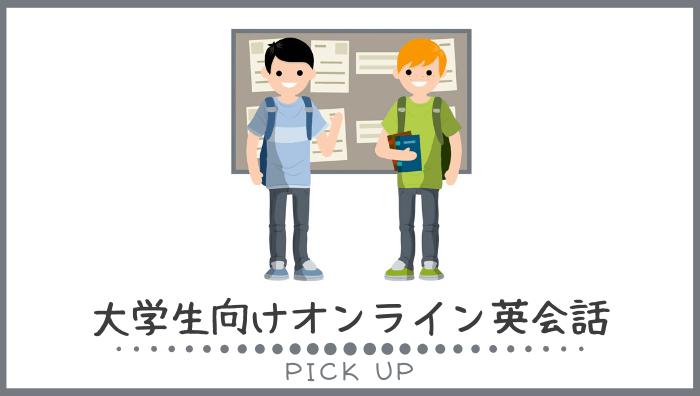 大学生にオススメのオンライン英会話3選