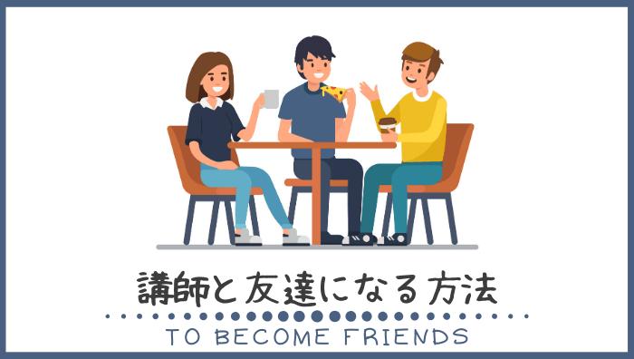 オンライン英会話の講師と友達になる方法