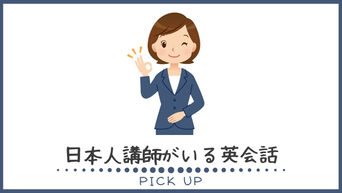 日本人講師がいるオススメのオンライン英会話3選