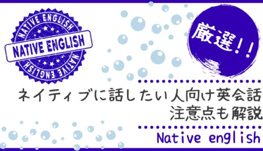 ネイティブな英語を習得したい人にオススメのオンライン英会話3選と注意点