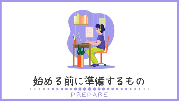 オンライン英会話を始める前に準備するもの