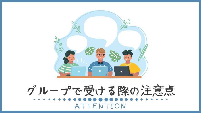 オンライン英会話のグループレッスンを受ける際の注意点
