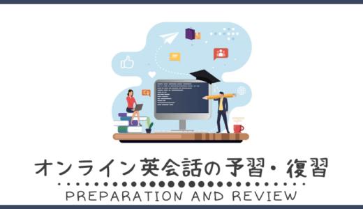 オンライン英会話の効果を最大限に生かすための予習・復習方法を解説