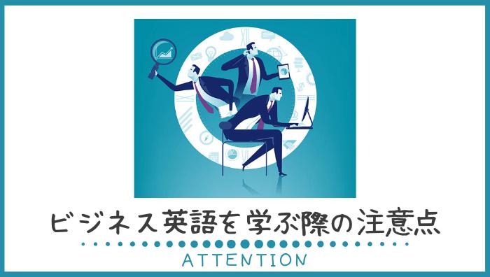 ビジネス英語を学ぶ際の注意点