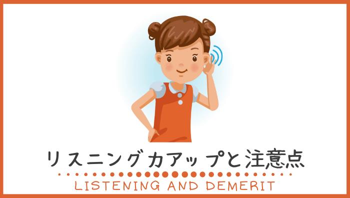 オンライン英会話でリスニング力を効率良くアップさせる方法と注意点