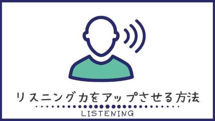 オンライン英会話でリスニング力を効率良くアップさせる方法