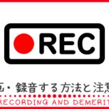 オンライン英会話を録画・録音する方法と注意点について解説!
