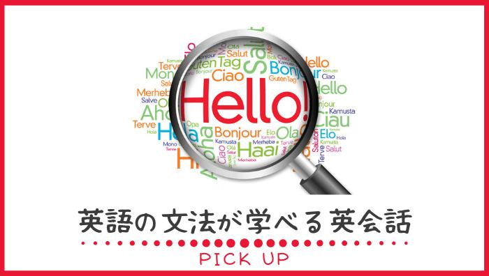 英語の文法が学べるオススメのオンライン英会話3選