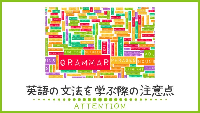 オンライン英会話で英語の文法を学ぶ際の注意点
