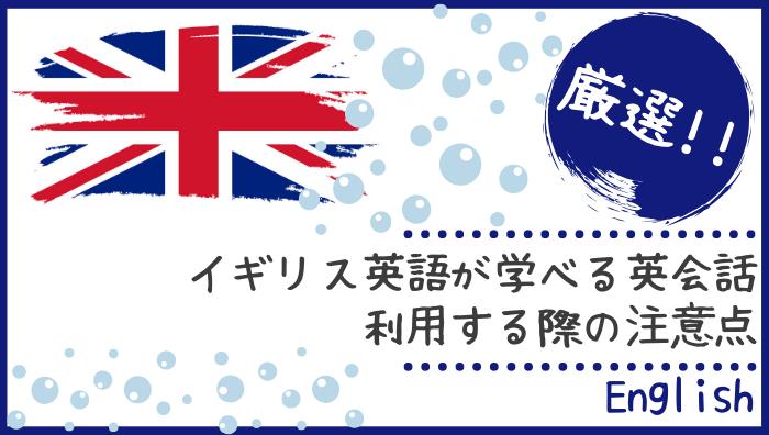 イギリス英語が学べるオンライン英会話3選|利用する際の注意点も解説!
