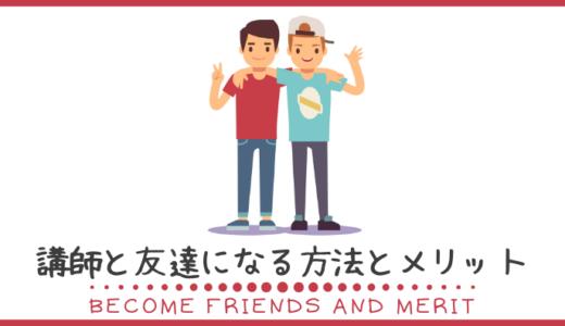 オンライン英会話の講師と友達になる方法|友達になるとメリットだらけ!