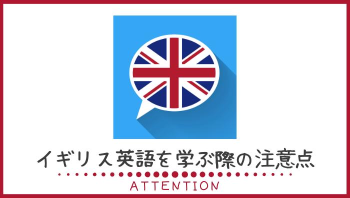 イギリス英語をオンライン英会話で学ぶ際の注意点