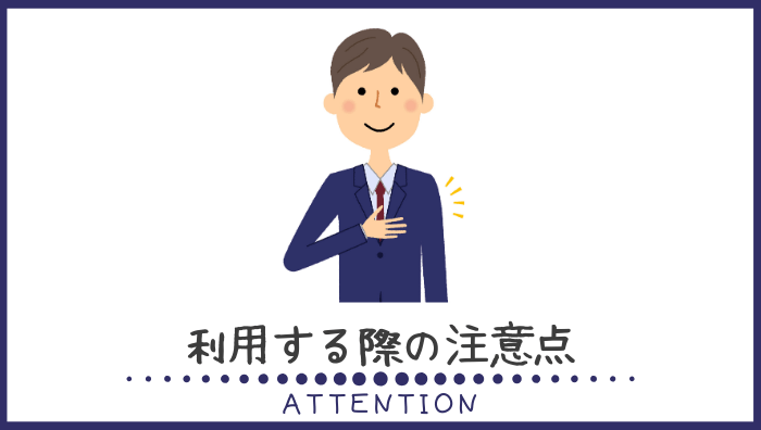 日本人講師がいるオンライン英会話を利用する際の注意点