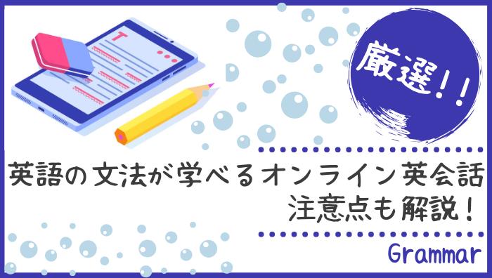 英語の文法が学べるオススメのオンライン英会話3選|注意点も解説!