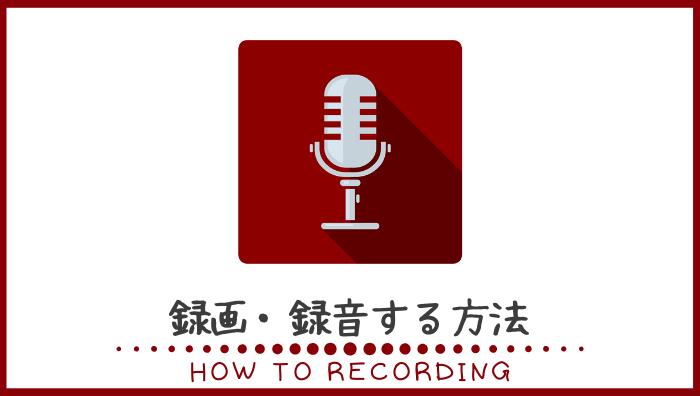 オンライン英会話を録画・録音する方法