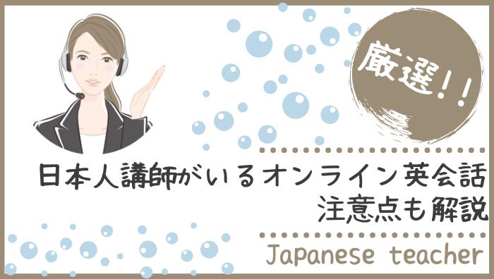 日本人講師がいるオススメのオンライン英会話3選|注意点も解説!