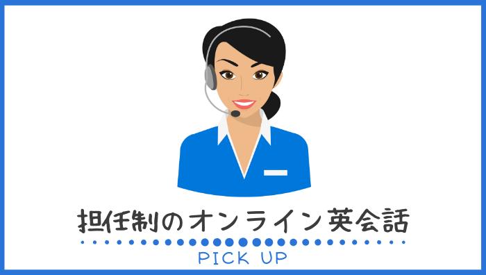 担任制でオススメのオンライン英会話3選
