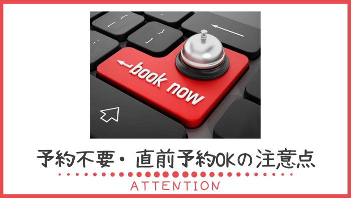 予約不要・直前予約OKのオンライン英会話の注意点
