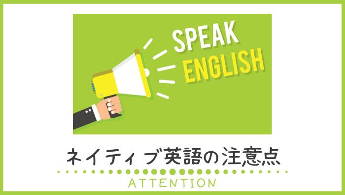 ネイティブな英語を習得したい人にオススメのオンライン英会話の注意点