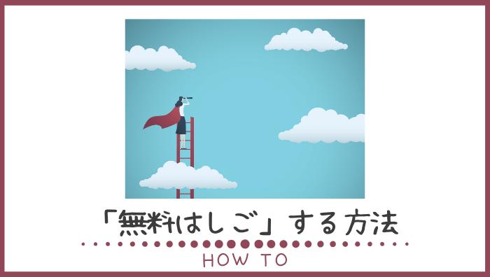 オンライン英会話を「無料はしご」する方法