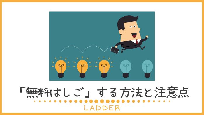 オンライン英会話を「無料はしご」する方法と注意点を解説!