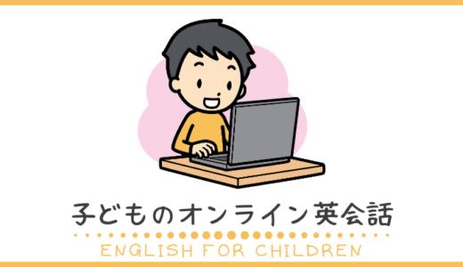 子どものオンライン英会話はいつから(何歳くらい)がオススメ?準備するもの