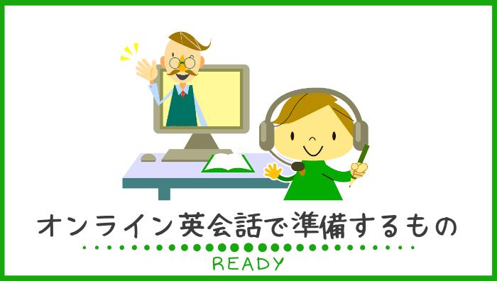 子供にオンライン英会話をさせる際に準備するもの
